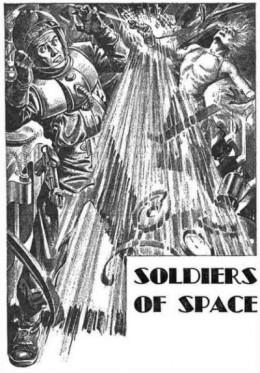 Космические солдаты