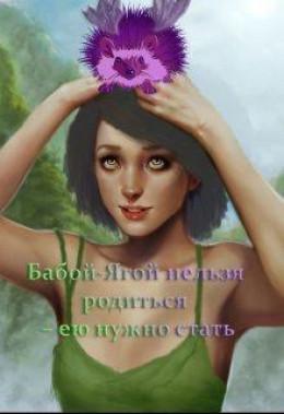 Бабой-Ягой нельзя родиться – ею нужно стать (СИ)