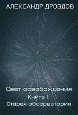 Старая обсерватория (СИ)