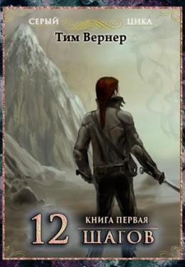 Двенадцать шагов. Книга 1 (СИ)