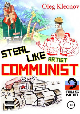 Steal Like artist Communist