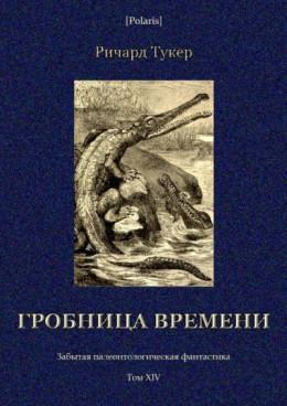 Гробница времени<br />(Забытая палеонтологическая фантастика. Том XIV)
