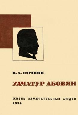 Хачатур Абовян