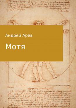 Мотя (весь текст)