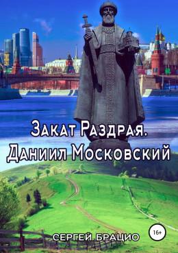 Закат Раздрая. Даниил Московский