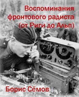 Воспоминания фронтового радиста (от Риги до Альп)