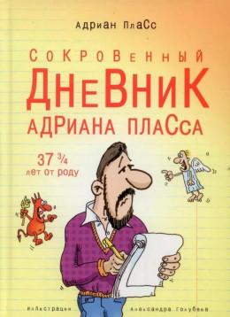 Сокровенный дневник Адриана Пласса (37 и ¾ лет от роду)