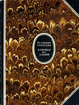 Камешки на ладони [1982]