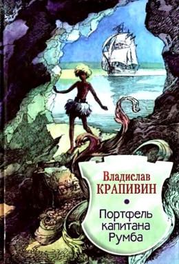 Портфель капитана Румба