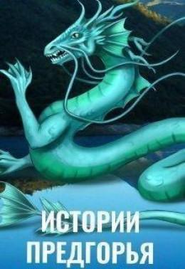Истории Предгорья (СИ)