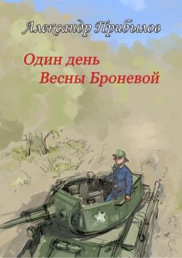 Один день Весны Броневой