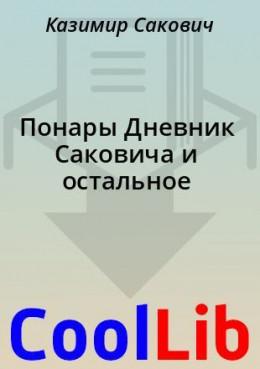 Понары Дневник Саковича и остальное