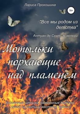 Мотыльки, порхающие над пламенем