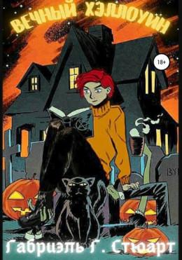 Вечный Хэллоуин
