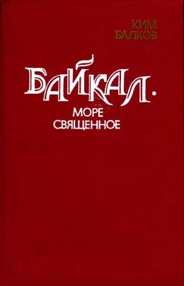 Байкал - море священное.