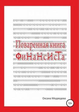 Поваренная книга финансиста
