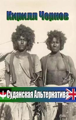 Суданская Альтернатива (СИ)