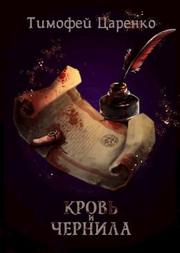 Кровь и чернила