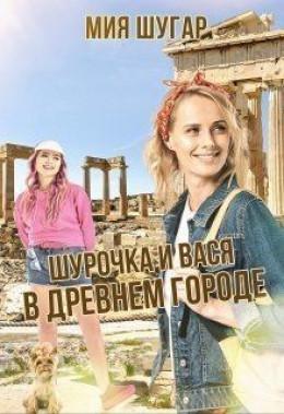 Шурочка и Вася в древнем городе (СИ)