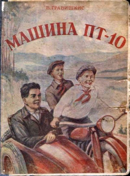 Машина «ПТ-10»