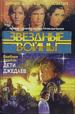 Дети Джедаев