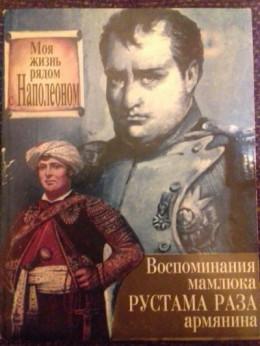 Моя жизнь рядом с Наполеоном. Воспоминания мамлюка Рустама Раза, армянина