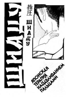 ШИАЦУ-Японская терапия надавливанием пальцами