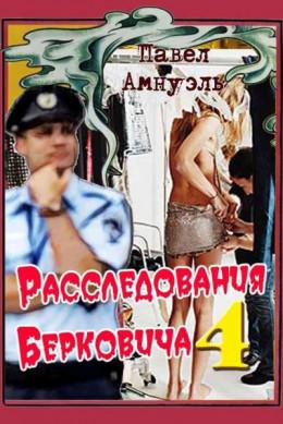 Расследования Берковича 4 [сборник]