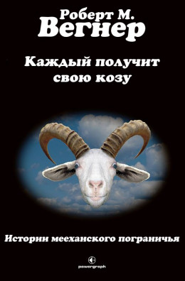 Каждый получит свою козу