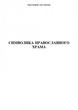 Символика Православного Храма
