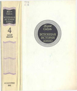 Всеобщая история кино. Том 4 (первый полутом). Послевоенные годы в странах Европы 1919-1929