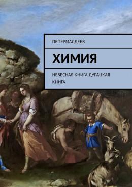 ХИМИЯ небесная книга