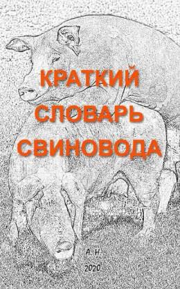 Краткий словарь свиновода [4-е изд.]