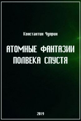 Атомные фантазии полвека спустя