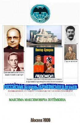 Российские жертвы британского агента