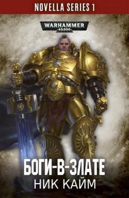 Боги-в-злате