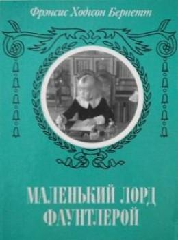 Маленький лорд Фаунтлерой (с ред. Шенина)