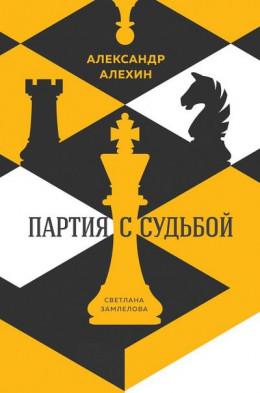 Александр Алехин. Партия с судьбой