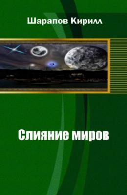 Слияние миров. Книга первая