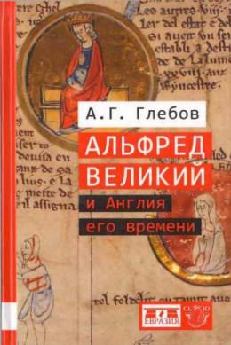 Альфред Великий и Англия его времени
