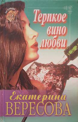 Терпкое вино любви