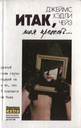 Собрание сочинений. Том 4: Итак, моя прелесть... К чему эти сказки? Сувенир из «Клуба мушкетеров»