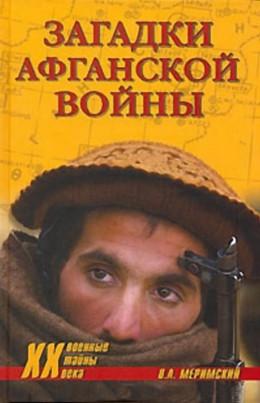Загадки афганской войны