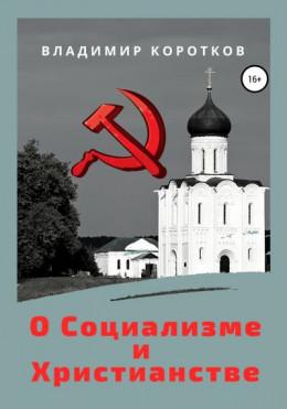 О Социализме и Христианстве