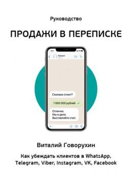 Продажи в переписке. Как убеждать клиентов в What'sApp, Telegram, Viber, Instagram, VK, Facebook