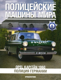 Opel Kapitän 1960. Полиция Германии