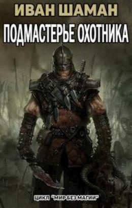 Подмастерье Охотника