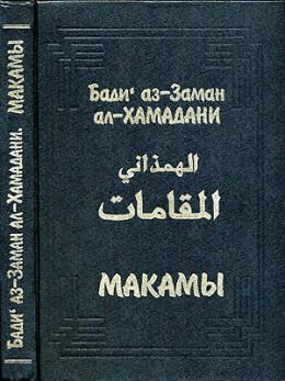 Макамы (без иллюстраций)