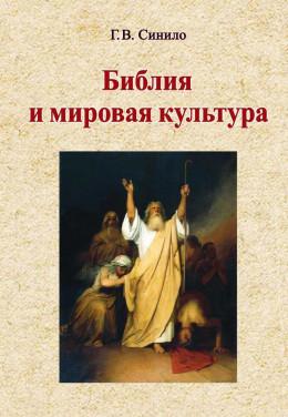 Библия и мировая культура. Учебное пособие
