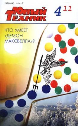 Юный техник, 2011 № 04